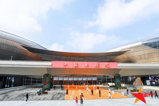 第九届新星星艺术奖举办场地江苏大剧院