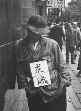 林应植《求职》1953图片由艺术家提供
