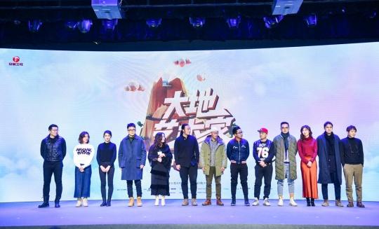 《大地艺术家》发布会现场,节目总监丁浠文(左五)和12位艺术家