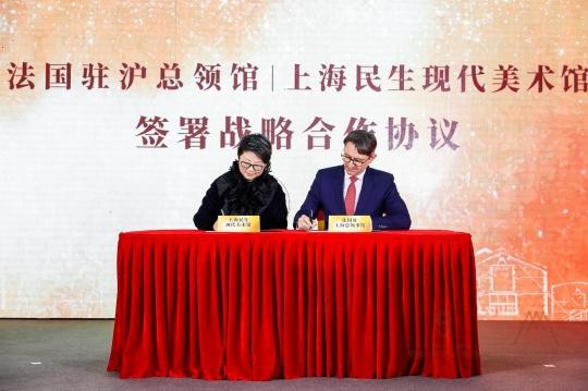 法国驻沪总领馆与上海民生现代美术馆签署战略合作备忘录