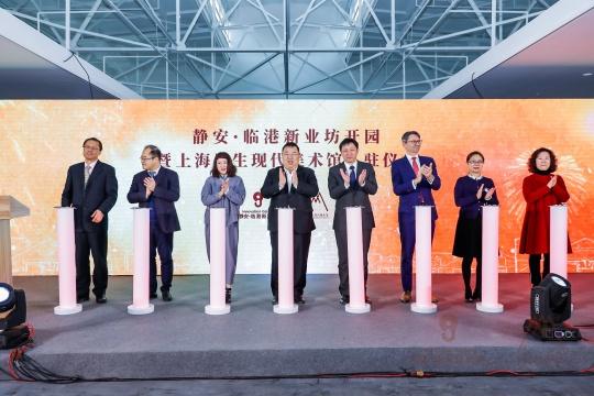 与会嘉宾共同开启静安·临港新业坊与上海民生现代美术馆的新篇章