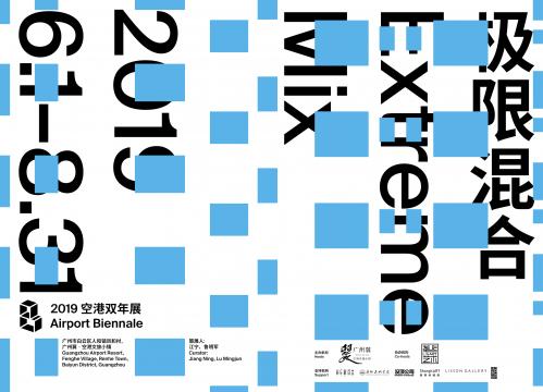 """2019空港双年展""""极限混合"""",文旅小镇+双年展会有什么不一样"""