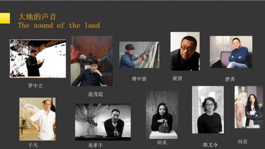 """""""大地的声音""""板块,邀请了众多国内知名的艺术家"""