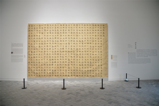 徐冰 《新英文书法:桃花源记》 纸本墨笔 330×490cm 2013