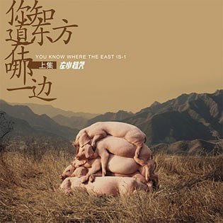 左小祖咒《你知道东方在哪一边·上》专辑封面,2008年发行封面艺术家:左小祖咒