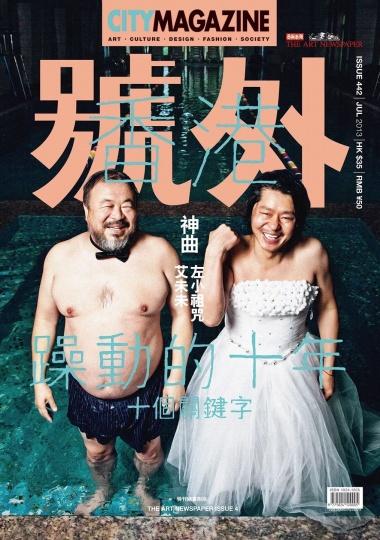 2013年7月刊的《号外》封面为艾未未与左小祖咒