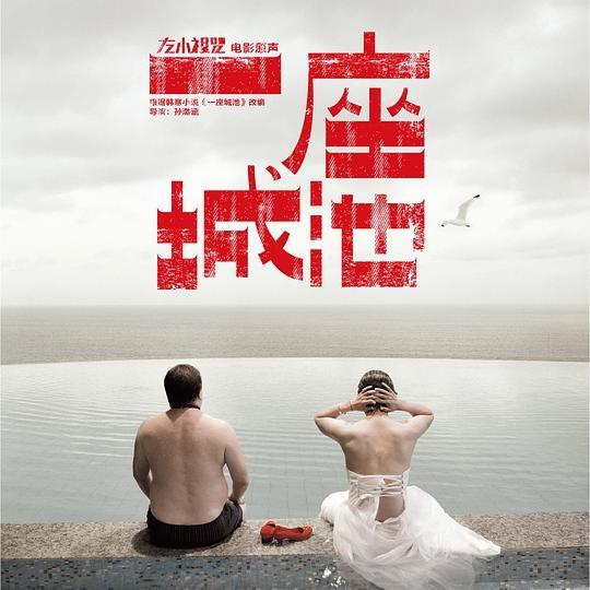 以此契机为封面的左小祖咒《一座城池》专辑封面,2013年发行