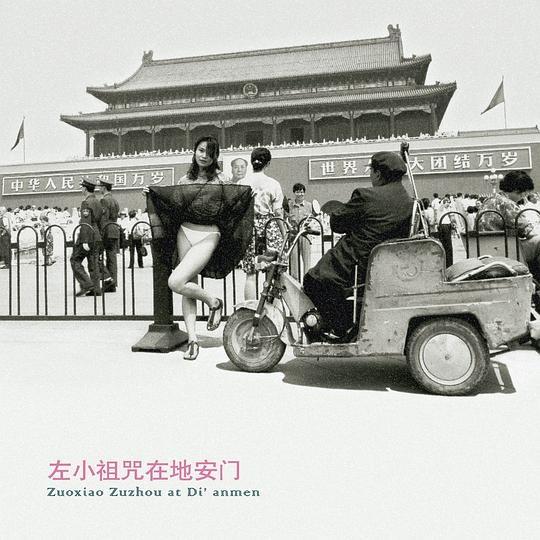 左小祖咒《左小祖咒在地安门》(海外版)专辑封面,2001年发行封面艺术家:艾未未
