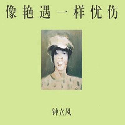钟立风《像艳遇一样忧伤》专辑封面,2011年发行封面肖像艺术家:刘锋植