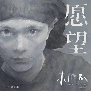惘闻《看不见的城市》专辑封面,2018年发行封面艺术家:岑骏