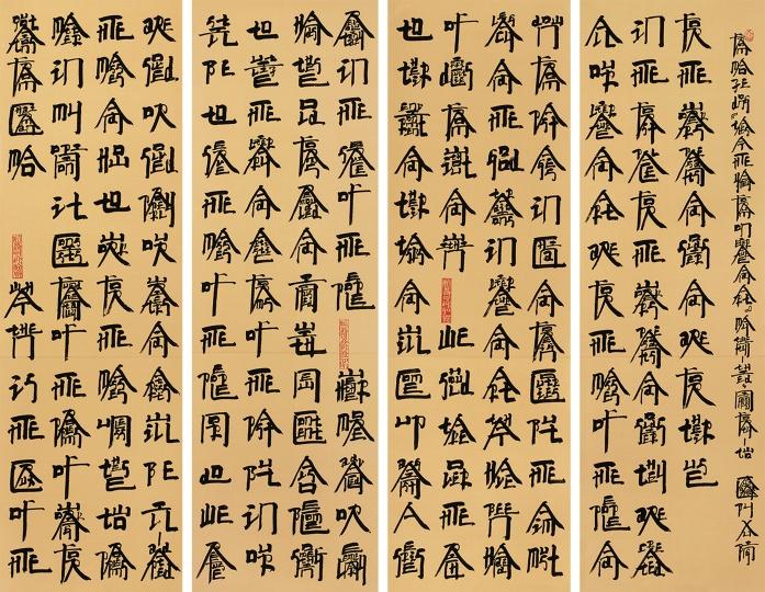 徐冰《毛主席语录——在延安文艺座谈会上的讲话》227.5×70cm×4(四联)纸本水墨2001©️泰康收藏