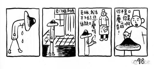烟囱作品《乞丐漫画》(作品经烟囱授权发布)