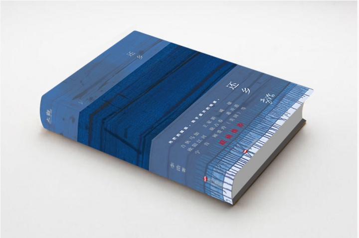 以《空白90号》为封面的李浩诗集《还乡》
