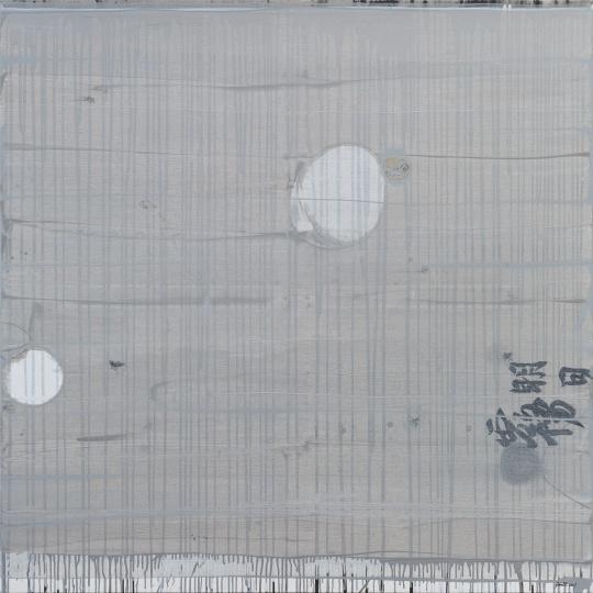 《空白150号》135×135cm 布面油画 2017