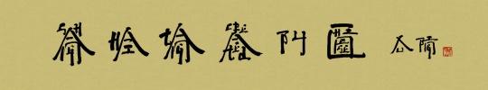 """徐冰将""""Shanghai Tang Created By Chinese""""化成六个书法大字"""