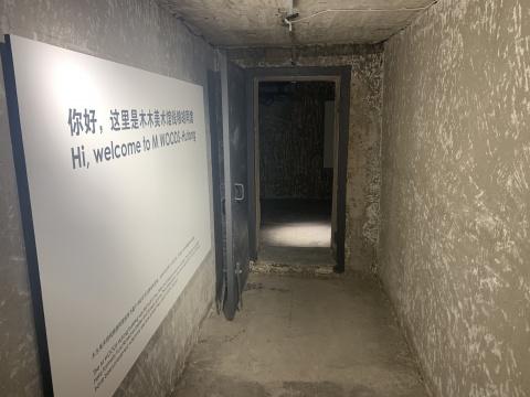 木木美术馆新馆入口处,保留着防空洞的原貌