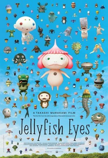 2013年,村上隆首次执导的真人电影《水母看世界(又译:水母眼)》海报