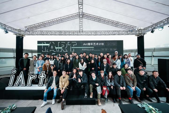 2019年第二届iArt青年艺术计划入围者和主创团队合影