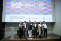 """""""重振艺术圈的士气"""" 2020年画廊周北京举办新闻发布会"""