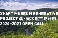方案征集 溪·美术馆生成计划