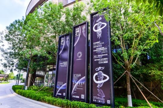 发布会现场外景,昆泰·嘉·瑞文化中心