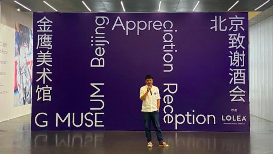 8月28日,金鹰美术馆执行馆长卞卡在尤伦斯当代艺术中心的致谢酒会上致辞