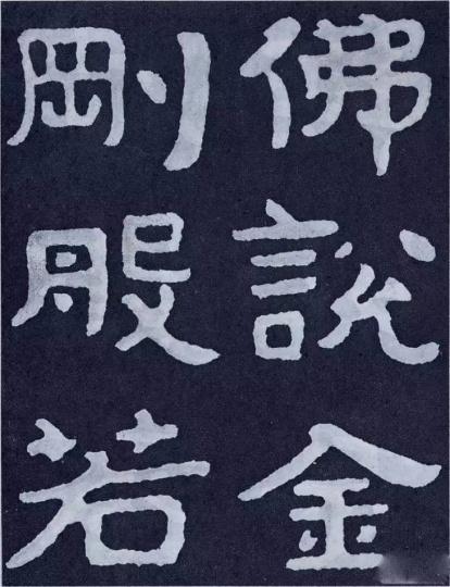 《泰山金刚经》 字的气魄较大,不适合用来写大字报