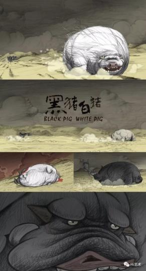 张弓 动画艺术短片《黑猪白猪》截图 2009