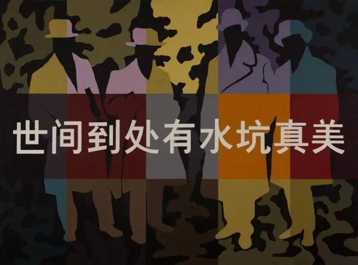 刘港顺《世间到处有水坑真美》147.5×198cm 布面油画2012