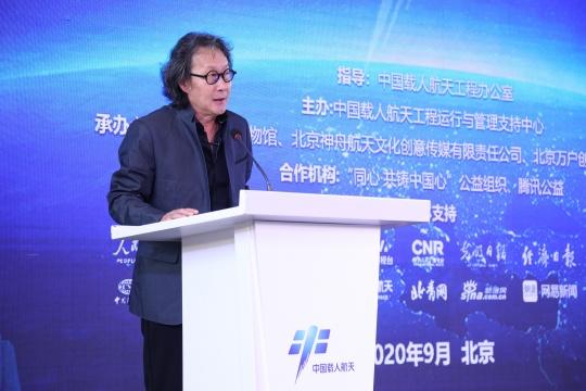 太空艺术馆专家委员会常务委员、艺术家徐冰发言