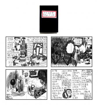 正午的分界 笔记,15x20cm,2019,林林峰