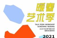 北京时代美术馆开启2021年暖春艺术季