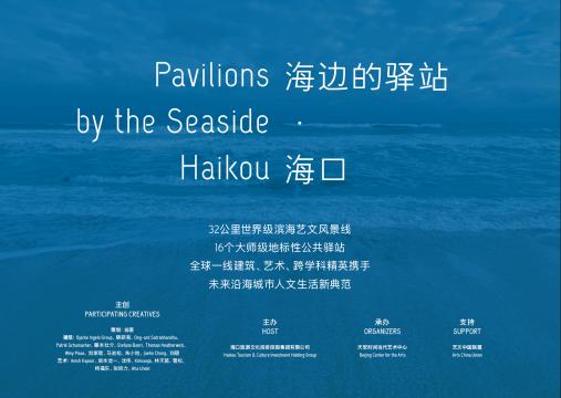国内外大师跨界联手打造16个滨海驿站,将为海口带来什么?