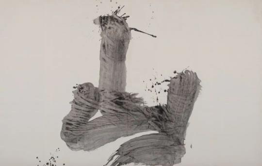 井上有一《山》146x 231cm日本纸上水墨1966