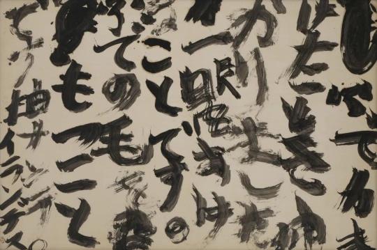 井上有一《当笔头脱落的时候》80.5 x 119.5 cm水墨纸本1976