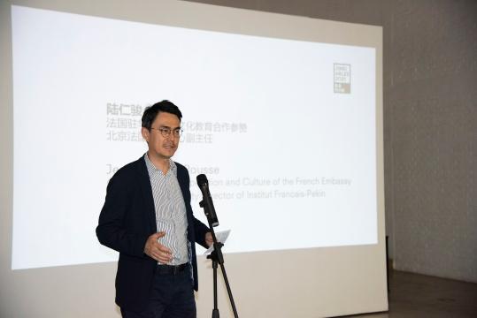 法国驻华大使馆文化教育合作参赞、北京法国文化中心副主任 陆仁骏