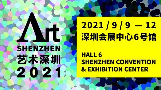 一往无前·未来可期 ,聚焦2021艺术深圳