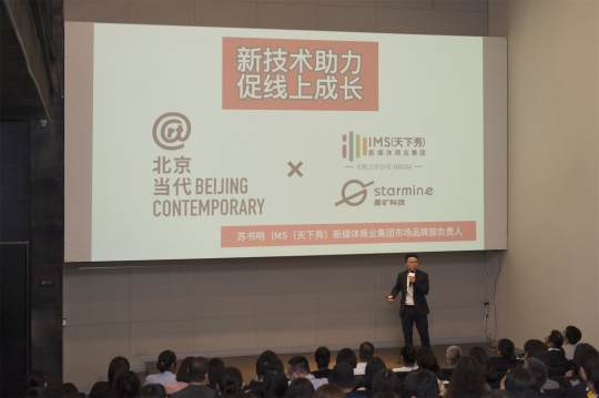 IMS(天下秀)新媒体商业集团市场品牌部负责人 苏书明进行发言