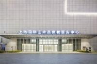 引领创新与世界艺术市场对话,首届上海自贸区艺术季顺利开幕